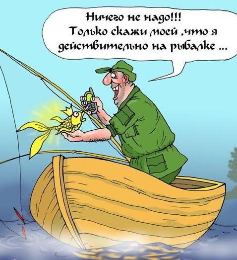 прикольные картинки про рыбалку и охоту